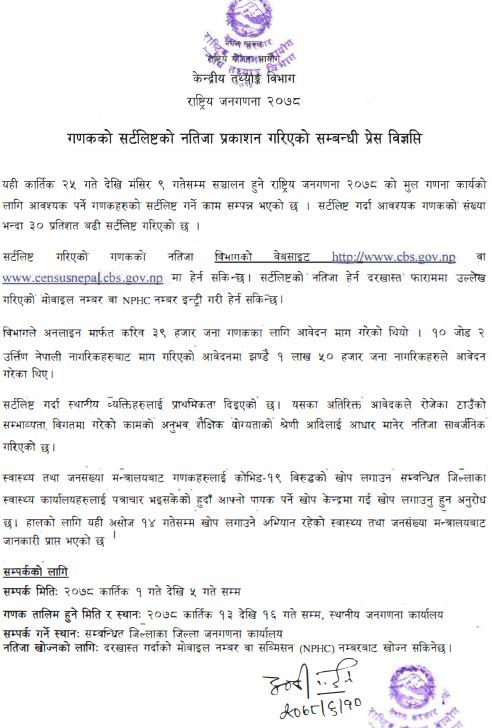 Census Notice